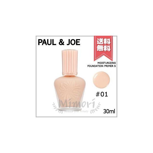 【送料無料】PAUL&JOE ポール&ジョー モイスチュアライジング ファンデーション プライマー S 01 SPF15 PA+ 30mlの画像