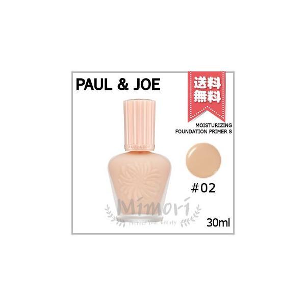 【送料無料】PAUL&JOE ポール&ジョー モイスチュアライジング ファンデーション プライマー S #02 ハニー SPF15 PA+ 30ml