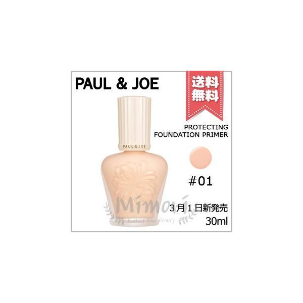 【送料無料】PAUL & JOE ポール&ジョー プロテクティング ファンデーション プライマー #01 SPF50 PA++++ 30ml ※2020年3月 新発売の画像