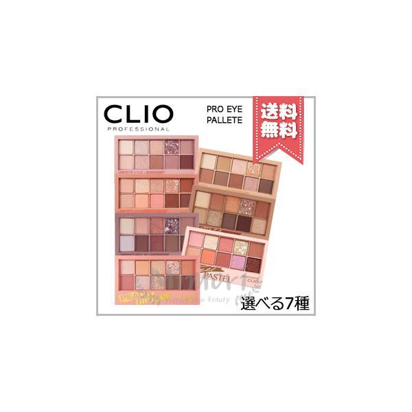 【送料無料】CLIO クリオ プロアイパレット 選べる全7種 ※韓国コスメ・日本国内発送の画像
