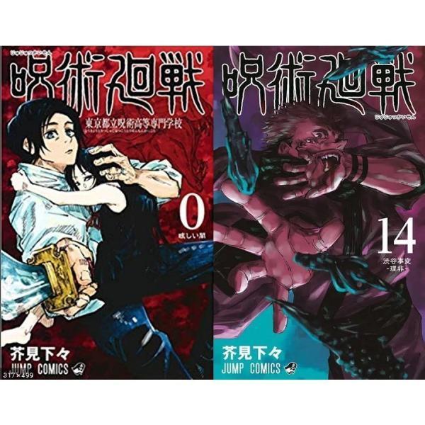 新品呪術廻戦0-15巻全巻セット最新刊