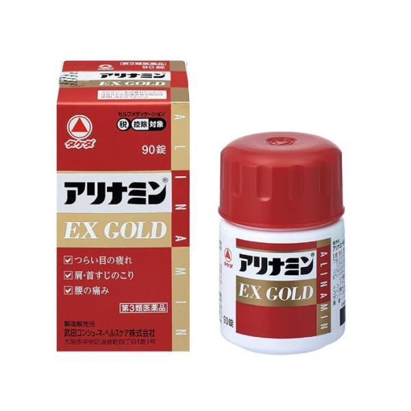 アリナミンEXゴールド90錠処方薬と同じ成分配合メチコバール(第3類医薬品)