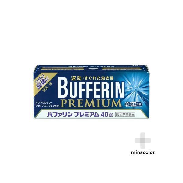 バファリンプレミアム40錠(指定第2類医薬品)