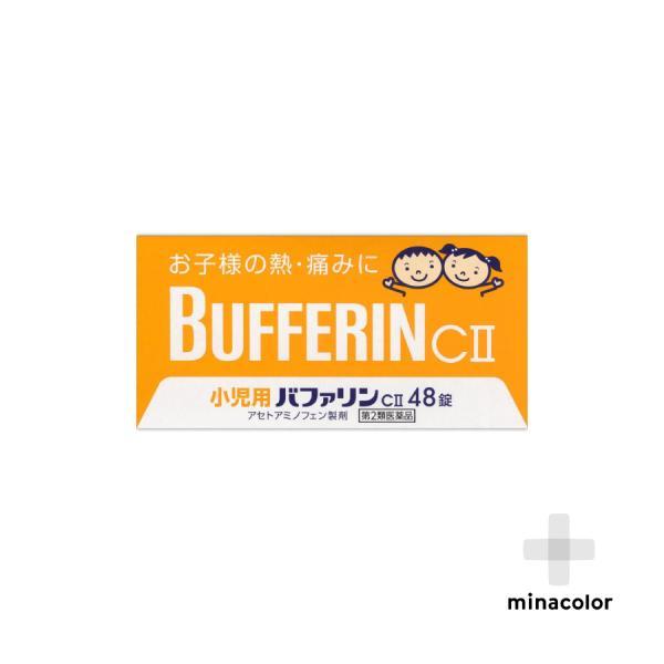 第2類医薬品 小児用バファリンCII48錠