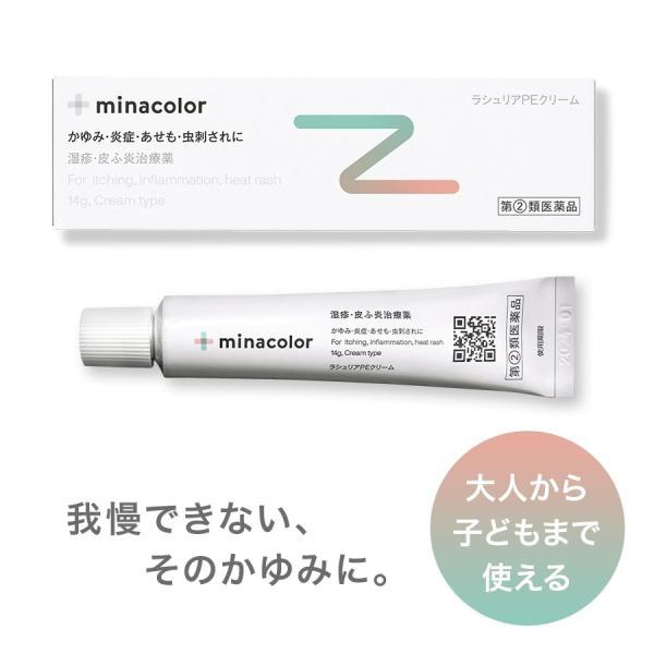 (指定第2類医薬品) ラシュリアPEクリーム 14g minacolor2