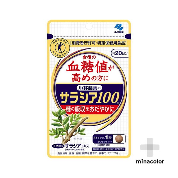 【3個以上で送料無料】サラシア100 小林製薬 約20日分 60粒 血糖値 コレステロール (特定保健用食品)|minacolor2