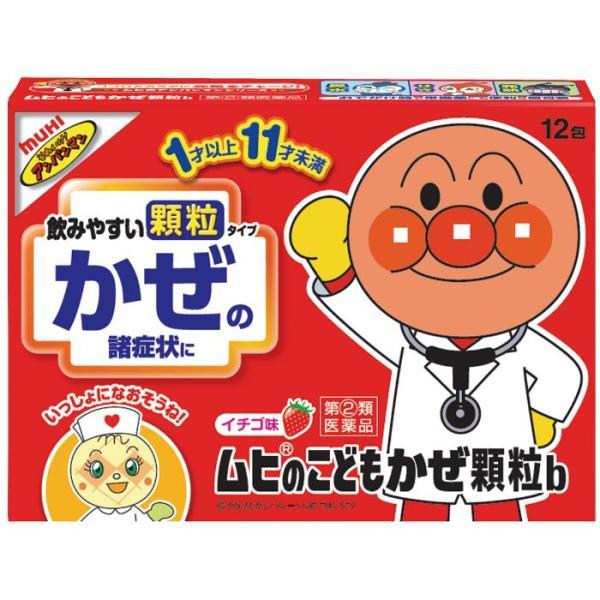 ムヒのこどもかぜ顆粒a12包咳鼻づまり風邪の諸症状に効く市販薬(指定第2類医薬品)