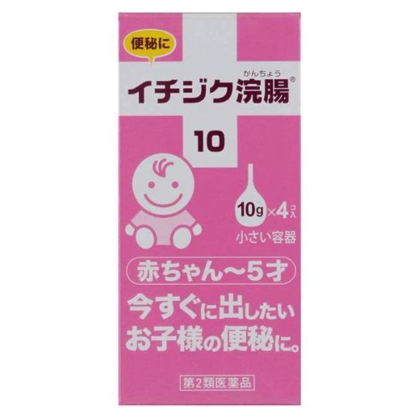 イチジク浣腸10 10g×4個入 赤ちゃんから5歳 便秘解消 (第2類医薬品)|minacolor