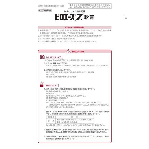 ピロエースZ軟膏 15g ×5個セット (指定第2類医薬品)※セルフメディケーション税制対象|minacolor|02