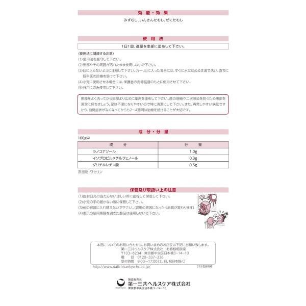ピロエースZ軟膏 15g ×5個セット (指定第2類医薬品)※セルフメディケーション税制対象|minacolor|03