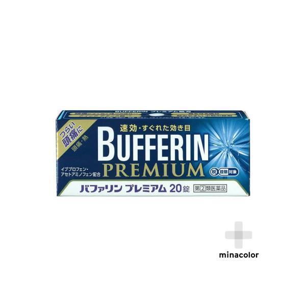 バファリンプレミアム20錠(指定第2類医薬品)