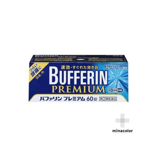 バファリンプレミアム60錠(指定第2類医薬品)
