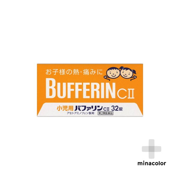 小児用バファリンCII32錠 第2類医薬品