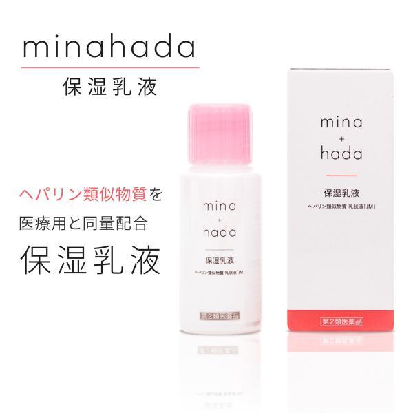 ヘパリン類似物質 乳状液 50g ヒルドイドと同じ有効成分 乾燥肌 (第2類医薬品) 乳液 乾燥肌 美容|minacolor|02