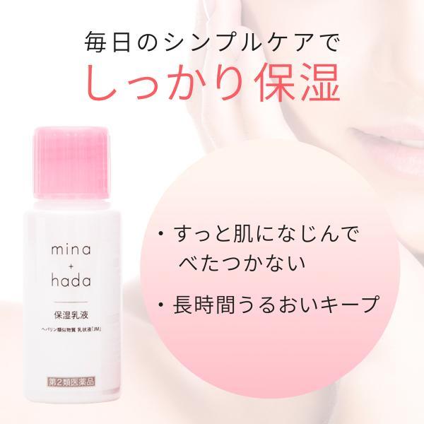 ヘパリン類似物質 乳状液 50g ヒルドイドと同じ有効成分 乾燥肌 (第2類医薬品) 乳液 乾燥肌 美容|minacolor|04