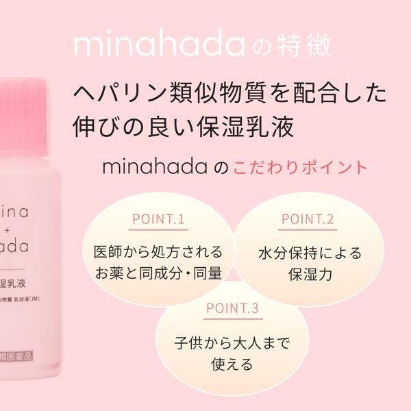 ヘパリン類似物質 乳状液 50g ヒルドイドと同じ有効成分 乾燥肌 (第2類医薬品) 乳液 乾燥肌 美容|minacolor|06