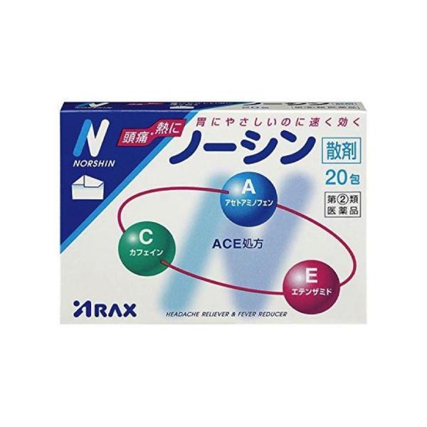 ノーシン散剤20包(指定第2類医薬品)