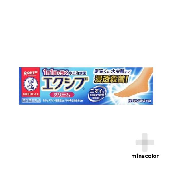 メンソレータム エクシブWクリーム 15g(指定第2類医薬品) 「7日から14日で発送」|minacolor