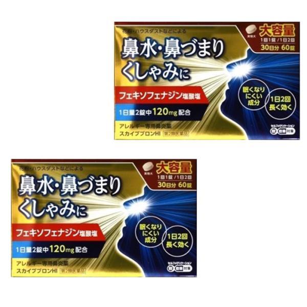 (2個セット)スカイブブロンHI 60錠 花粉症 アレグラのジェネリック (第2類医薬品) minacolor