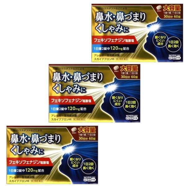(3個セット)スカイブブロンHI 60錠 花粉症 アレグラのジェネリック (第2類医薬品)|minacolor