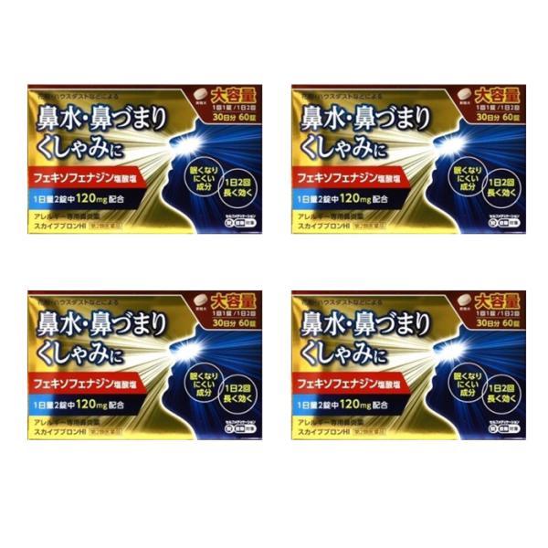 (4個セット)スカイブブロンHI 60錠 花粉症 アレグラのジェネリック (第2類医薬品)|minacolor
