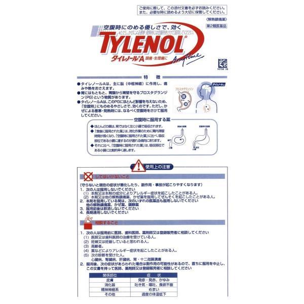 売り切れ タイレノール タイレノールがどこも売り切れです。