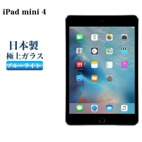 極上 強化ガラスフィルム ブルーライトカット AGC 日本 旭硝子製 9H 2.5D iPad mini 4 アイパッド|minacorporation