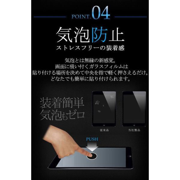 極上 強化ガラスフィルム ブルーライトカット AGC 日本 旭硝子製 9H 2.5D iPad mini 4 アイパッド|minacorporation|11