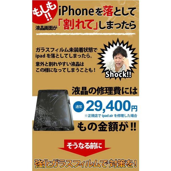 極上 強化ガラスフィルム ブルーライトカット AGC 日本 旭硝子製 9H 2.5D iPad mini 4 アイパッド|minacorporation|18