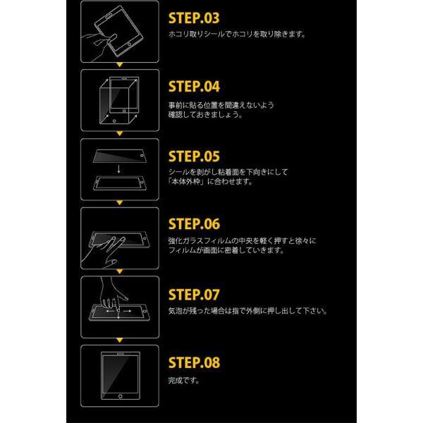 極上 強化ガラスフィルム ブルーライトカット AGC 日本 旭硝子製 9H 2.5D iPad mini 4 アイパッド|minacorporation|20