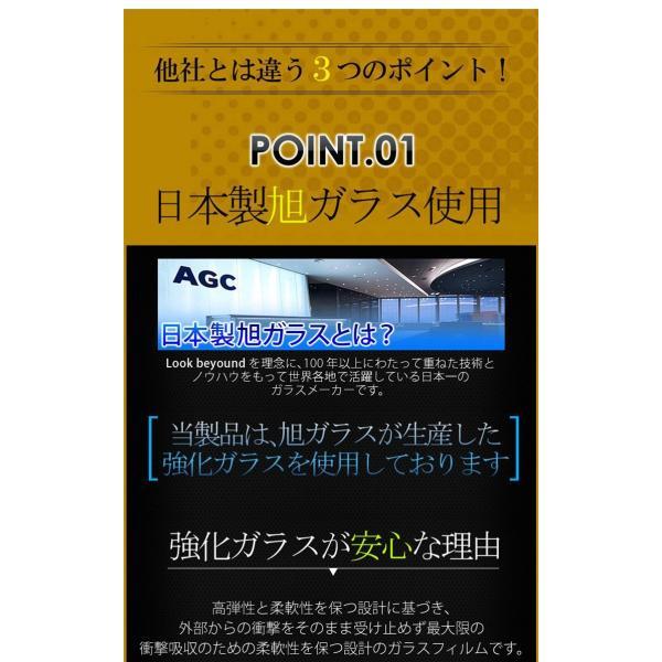 極上 強化ガラスフィルム ブルーライトカット AGC 日本 旭硝子製 9H 2.5D Xperia XZ1 SO-01K SOV3 エクスペリア|minacorporation|14