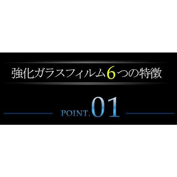 極上 強化ガラスフィルム ブルーライトカット AGC 日本 旭硝子製 9H 2.5D Xperia XZ1 SO-01K SOV3 エクスペリア|minacorporation|07