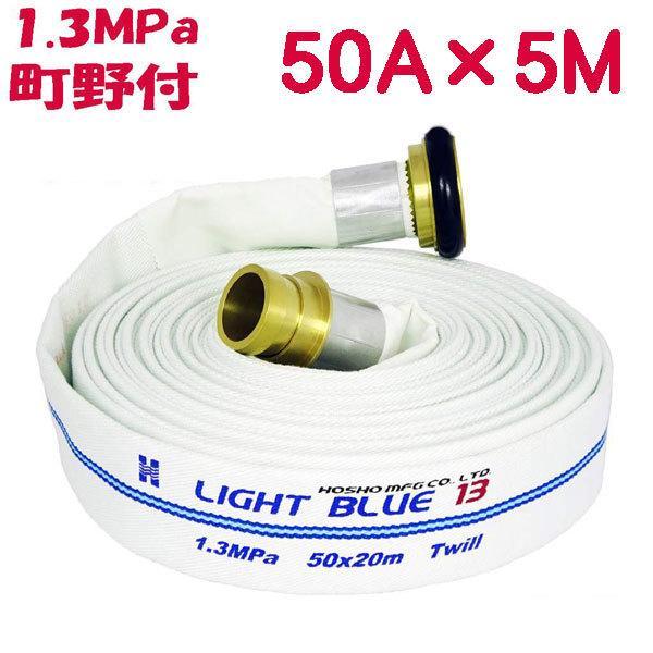 点検用ホース ライトブルーホース2 サイズ:50A×5m 1.3MPa 真鍮町野金具付 報商製作所製 【消防用ホース / 防災用平織ホース】