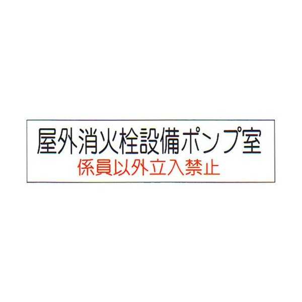危険地域室標識 (G板) 「屋外消火栓設備ポンプ室」 横 サイズ:150×350×2mm厚【防災用品/標識】