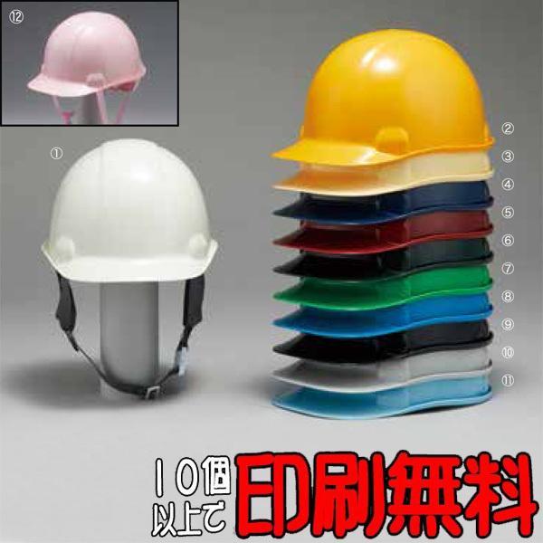 ヘルメット 防災用ヘルメット GS-28型 【 防災 工事用 ヘルメット 】