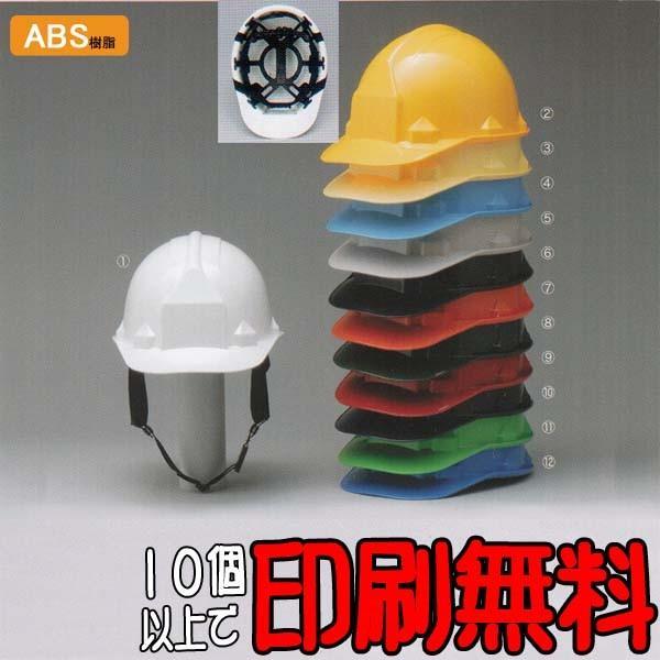 ヘルメット 防災用ヘルメット GS-33型 【 防災 工事用 ヘルメット 】