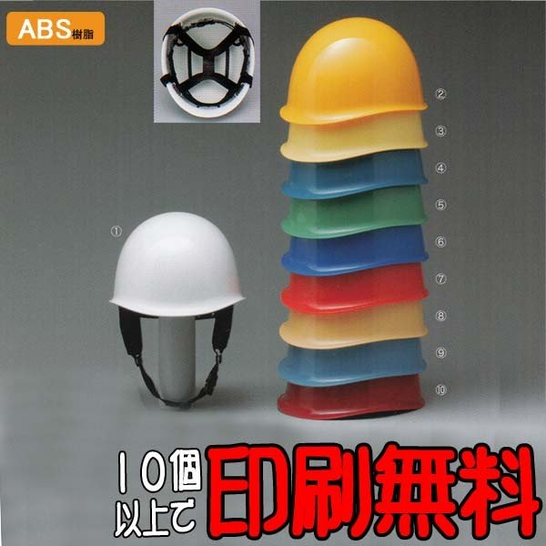 ヘルメット 防災用ヘルメット GS-44型 【 防災 工事用 ヘルメット 】