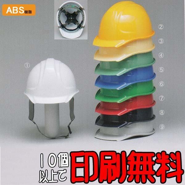 ヘルメット 防災用ヘルメット GS-55型 【 電気 電設 土木 建築 工事用 防災 ヘルメット 】