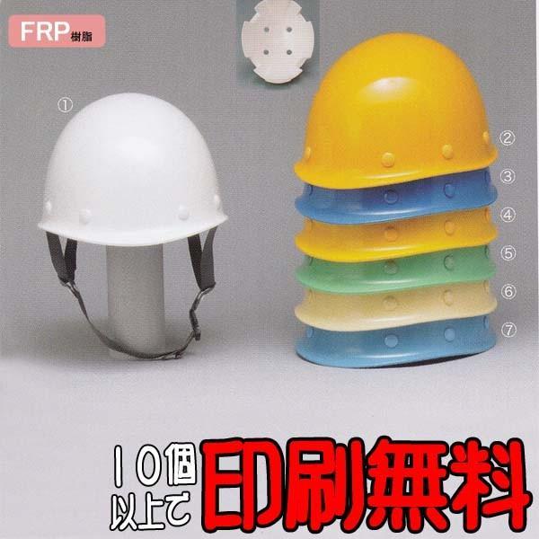 ヘルメット 防災用ヘルメット GS-6型 【土木 建築 工事用 防災 ヘルメット】