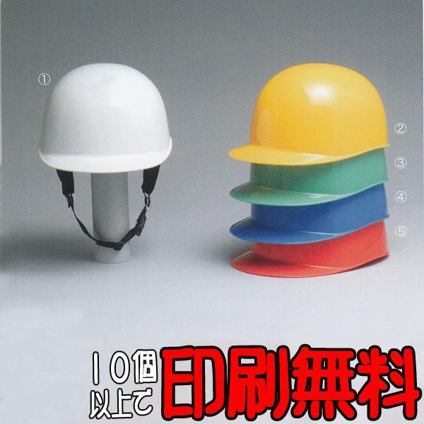 ヘルメット 防災用ヘルメット GS-88型 【 電気 電設 土木 建築 工事用 防災 ヘルメット 】