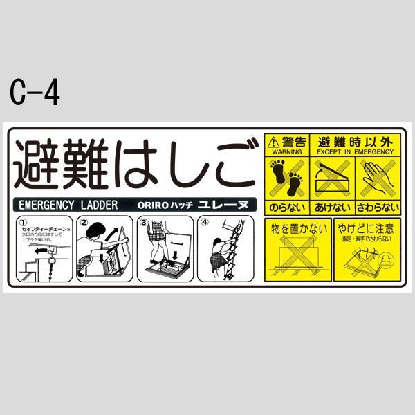 ハッチ上蓋表示板 「避難はしごセイフティーチェーン」 サイズ:360×150mm【避難はしご/標識・表示板】