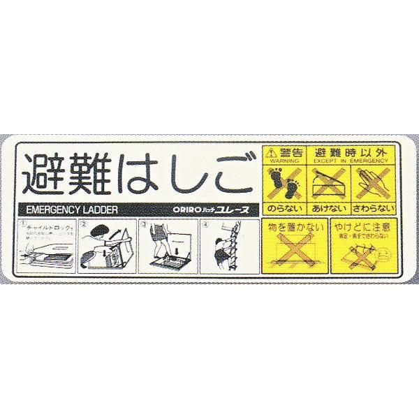 ハッチ上蓋表示板 「避難はしごユレーヌ」 360×150mm【避難はしご/標識・表示板】