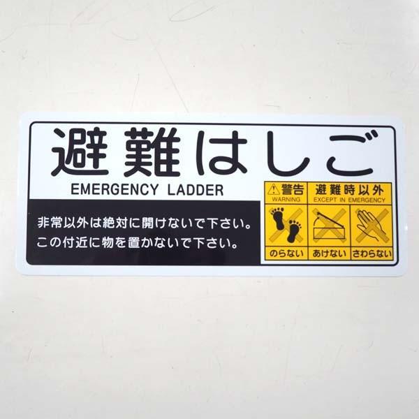 避難はしごハッチ上蓋表示板ステッカー 「避難はしご」 サイズ:360×150mm 【避難はしご/標識・表示板】