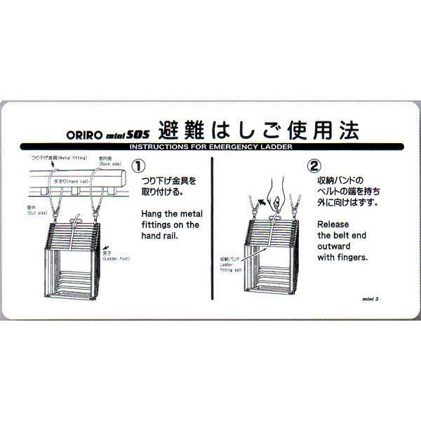 避難はしご表示板 「miniSOS避難はしご使用法」 600×300mm【避難はしご/標識・表示板】