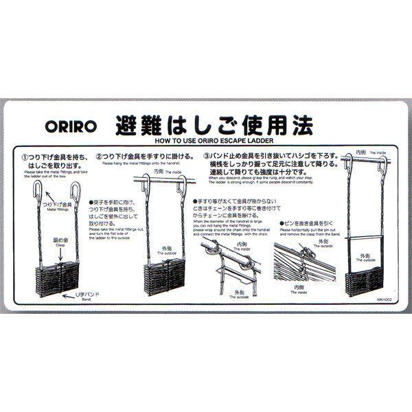 避難はしご表示板 「折りたたみはしご使用法」 ナスカン サイズ:600×300mm【避難はしご/標識・表示板】