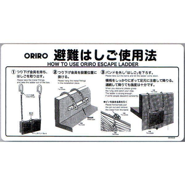 避難はしご表示板 「折りたたみはしご使用法」 ナスカン壁 サイズ:600×300mm【避難はしご/標識・表示板】