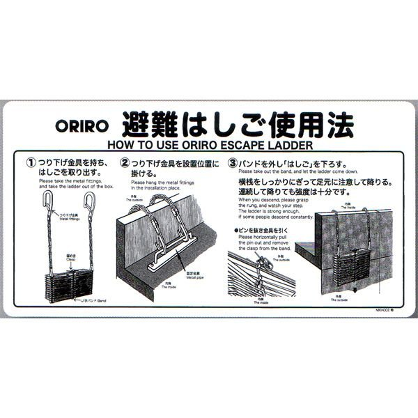 避難はしご表示板 「折りたたみはしご使用法」 ナスカン床 サイズ:600×300mm【避難はしご/標識・表示板】