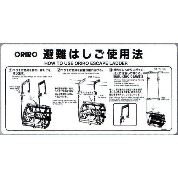避難はしご表示板 「ワイヤーはしご使用法」 自在フック サイズ:600×300mm【避難はしご/標識・表示板】