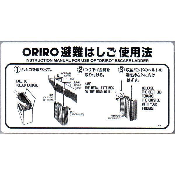 避難はしご表示板 「OA避難はしご使用法」 自在フック 600×300mm【避難はしご/標識・表示板】
