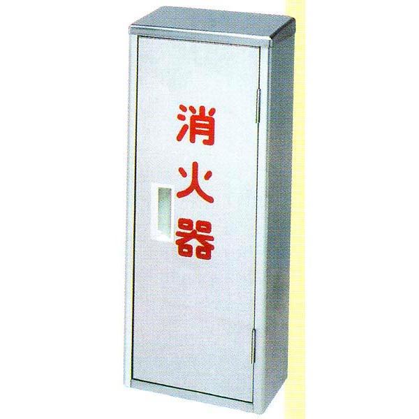 消火器格納箱 かどまるボックス 窓なし ステンレス製 ヘアライン仕上げ 【消火器】